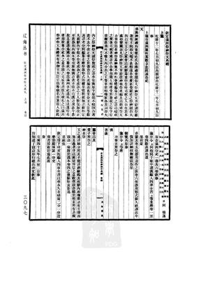 钦定满洲祭神祭天典礼.doc