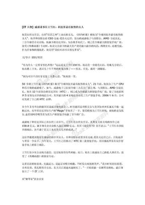 [IT人物]+威盛董事长王雪红:科技界最有.doc
