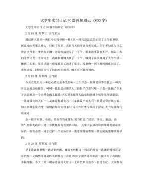 大学生实习日记30篇外加周记 (800字).doc