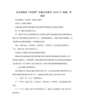 """北京国税局""""营改增""""实施办法辅导 35816字 投稿:覃坻坼.doc"""