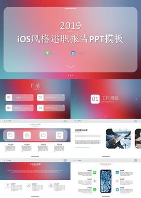 iOS风格述职报告年终总结PPT模板