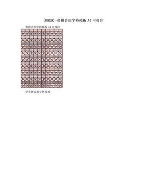 (WORD)-带拼音田字格模板A4可打印.doc