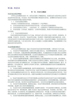 人力电子书1人力资源管理知识全套7劳动关系.doc