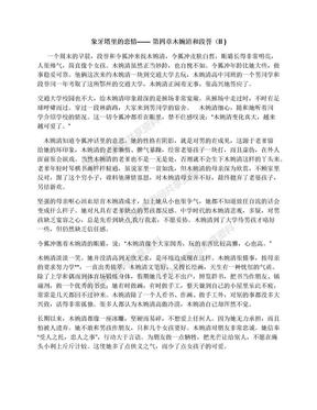 象牙塔里的恋情——第四章木婉清和段誉(II).docx