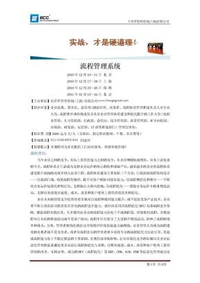 流程管理系统.doc