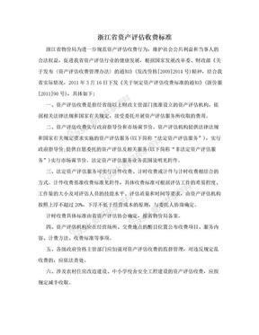 浙江省资产评估收费标准.doc