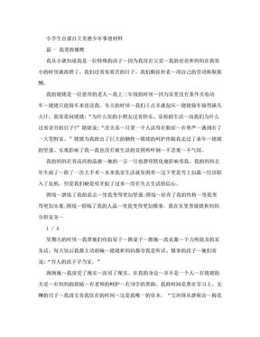 小学生自强自立美德少年事迹材料.doc