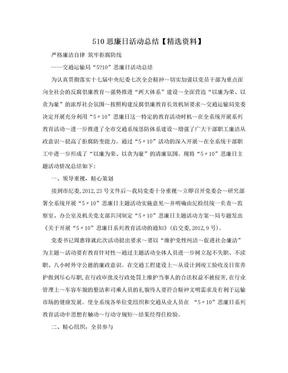 510思廉日活动总结【精选资料】.doc
