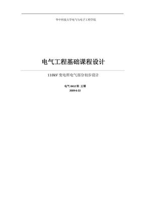 110kV变电站电气部分初步设计_华中科技大学_王璠.pdf