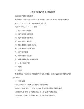 武汉市房产测绘实施细则.doc