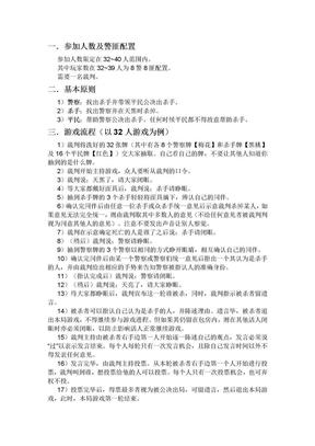 户外心理活动警匪游戏规则.doc