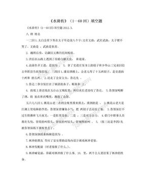 《水浒传》(1—60回)填空题.doc