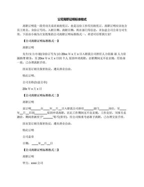 公司离职证明标准格式.docx