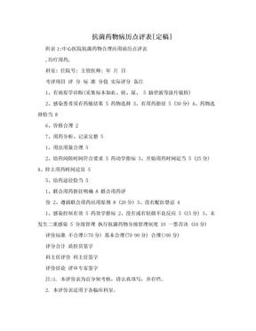 抗菌药物病历点评表[定稿].doc