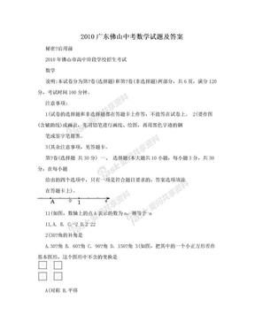 2010广东佛山中考数学试题及答案.doc