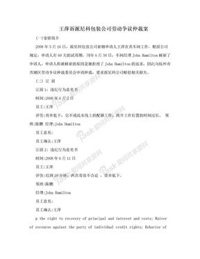王萍诉派尼科包装公司劳动争议仲裁案.doc