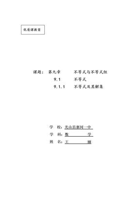 人教版9.1.1不等式及其解集教案(优质课教案).doc