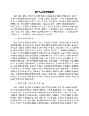 部队个人三等功事迹材料.docx