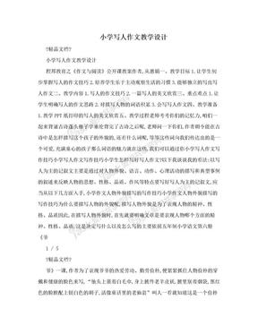 小学写人作文教学设计.doc