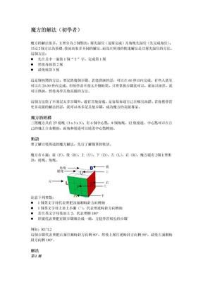 魔方的解法(初级).doc
