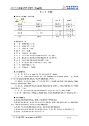 注册税务师\税一消费税讲义.doc