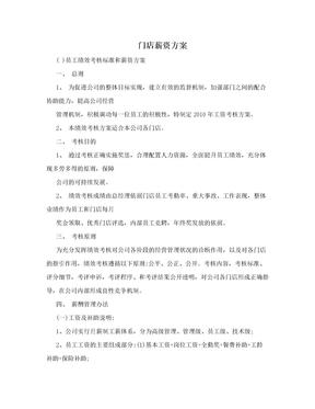 门店薪资方案.doc