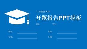 广东海洋大学开题报告PPT模板【简洁漂亮】.pptx