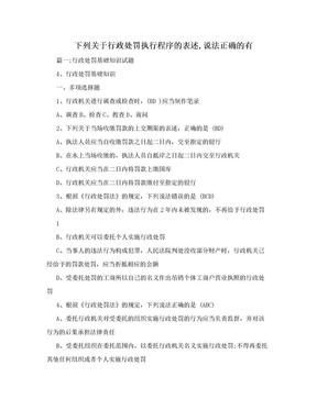 下列关于行政处罚执行程序的表述,说法正确的有.doc