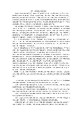 2011申论满分作文.doc