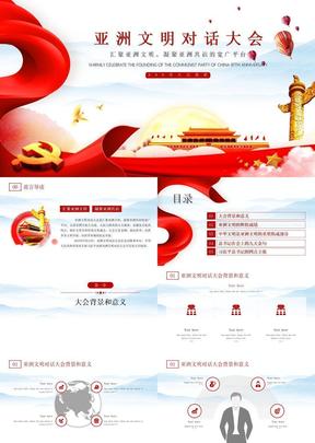 中国风党政工作汇报ppt模板