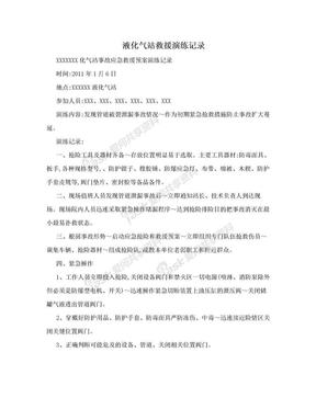 液化气站救援演练记录.doc