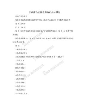 江西南昌宏住宅房地产估价报告.doc