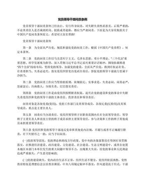 党员领导干部问责条例.docx