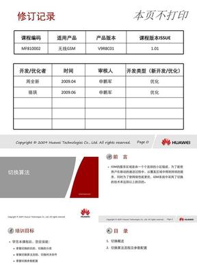 华为 切换算法 ISSUE1.01.ppt