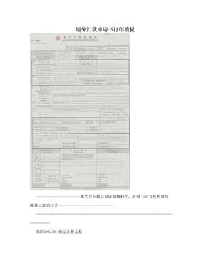 境外汇款申请书打印模板.doc
