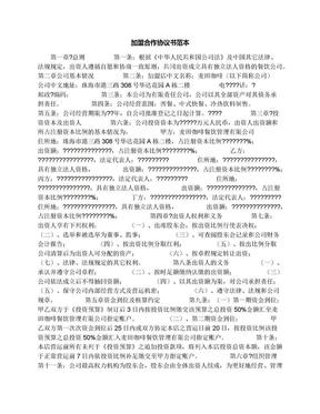 加盟合作协议书范本.docx
