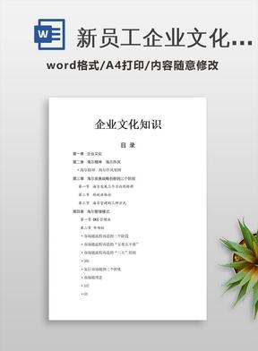 新员工企业文化培训.doc