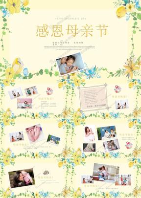 黄色清新可爱感恩母亲节相册PPT模板