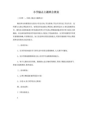 小学励志主题班会教案.doc
