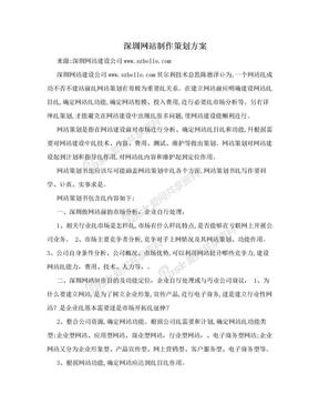 深圳网站制作策划方案.doc