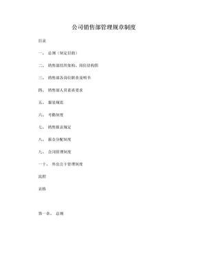 公司销售部管理规章制度[1]_2.doc