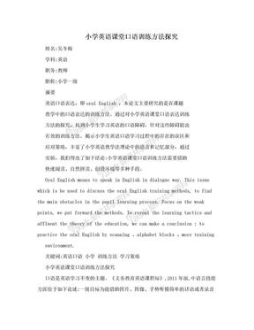小学英语课堂口语训练方法探究.doc
