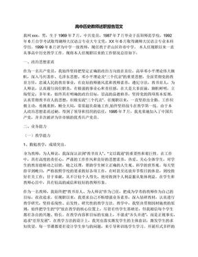 高中历史教师述职报告范文.docx