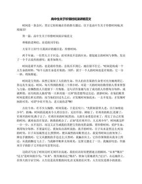 高中生关于珍惜时间演讲稿范文.docx
