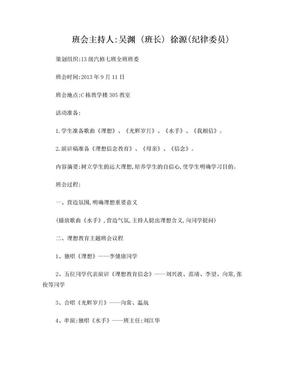理想教育主题班会活动方案.doc