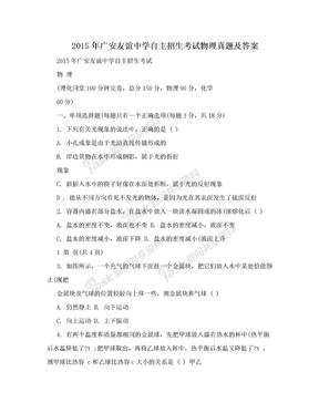 2015年广安友谊中学自主招生考试物理真题及答案.doc