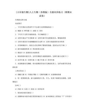 [八年级生物]八上生物(苏教版)全册同步练习(附期末试卷).doc