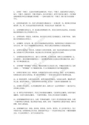 中国办公室的22条潜规则.doc