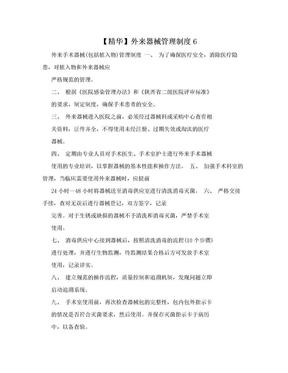 【精华】外来器械管理制度6.doc