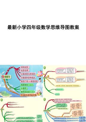 最新小学四年级数学思维导图教案.pptx